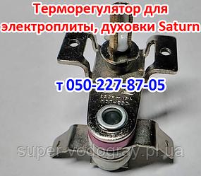 Терморегулятор для электродуховки Saturn