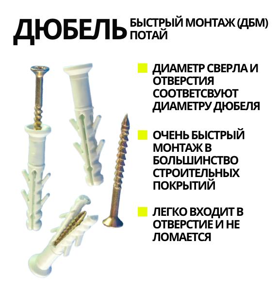 Дюбель забивной для быстрого монтажа (ДБМ) с фланцем потай