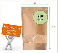 Пакет крафт дой пак з прозорим вікном 140х240 Паперовий дой-пак із застібкою зіп-замком для чаю кави