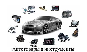 Автотовары и инструменты