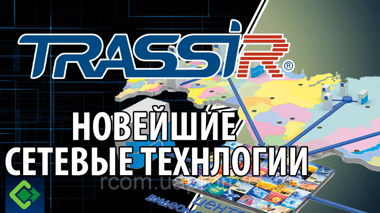 TRASSIR DV 64