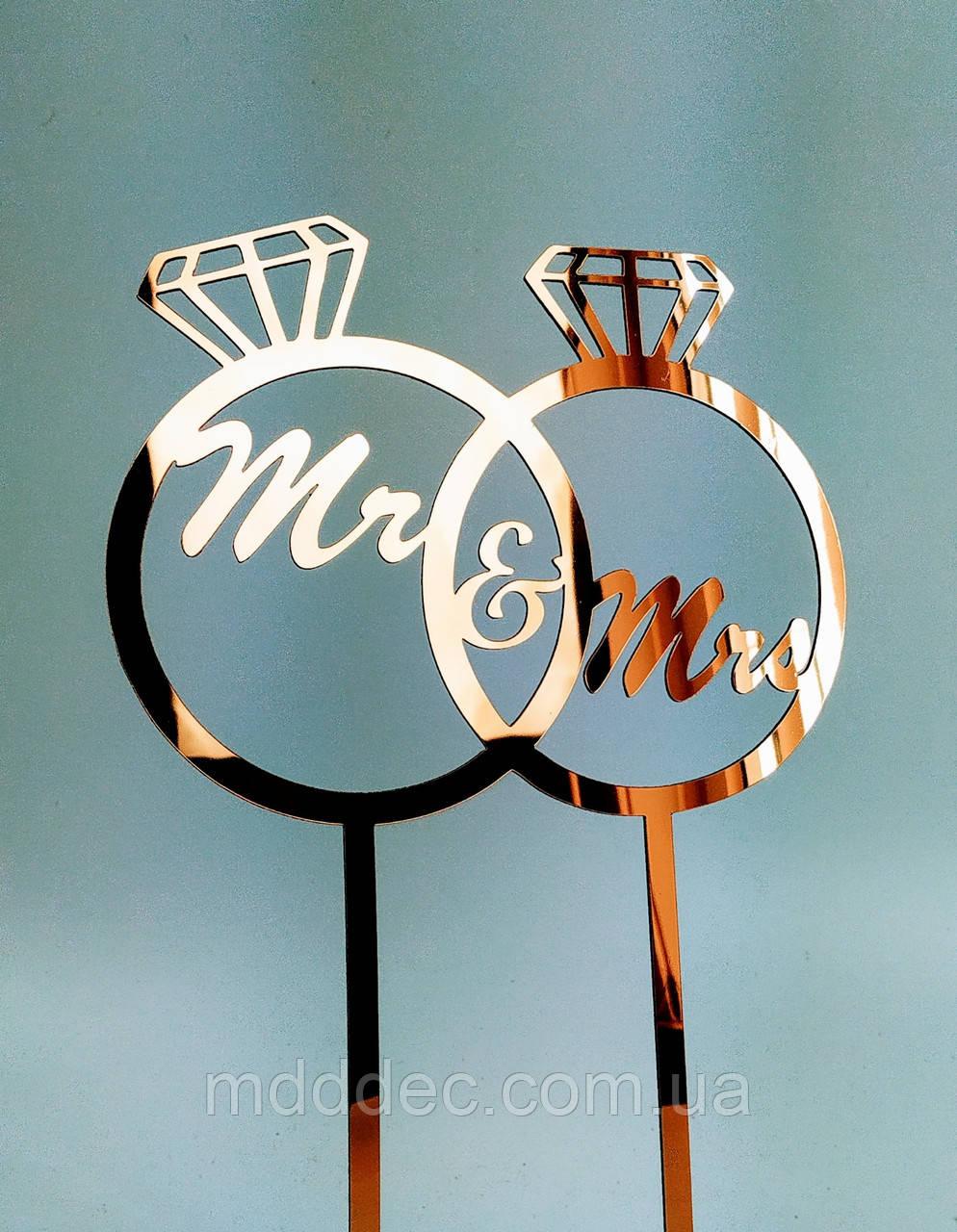 Топпер зеркальный пластик золото Mr&Mrs