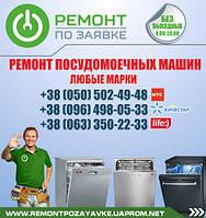 Установка и подключение посудомоечных машин Тернополь. Установка, подключение посудомойки в Тернополе.