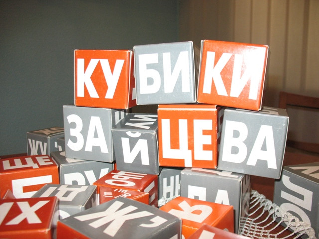 Методика Николая Зайцева