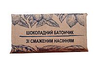 Батончик шоколадний (98% какао терте)  зі смаженим насінням, (50 г)