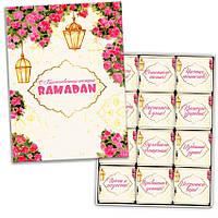 Конфеты С Благословенным месяцем Рамадан 12шт