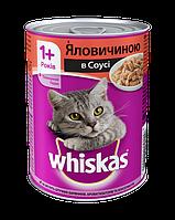 Консервы для котов Whiskas с курицей и говядиной  в соусе