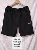 Шорти чоловічі трикотажні Nike розмір батальні 56-64, колір уточнюйте при замовленні