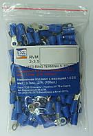 Наконечник под винт с изоляцией 1.5-2.5 мм² (20 шт.) синий RVM 2-3.5 LXL