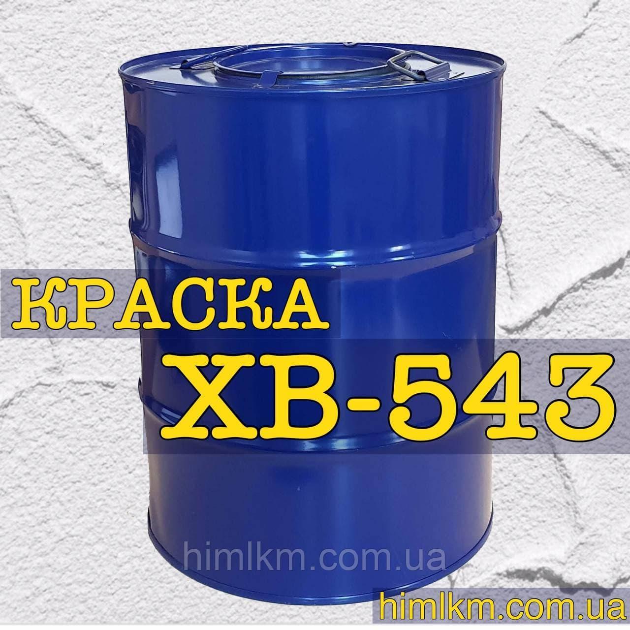 Фарба ХВ-543 для фарбування неробочих поверхонь оптичних деталей (фасок) і електронних приладів, 50кг