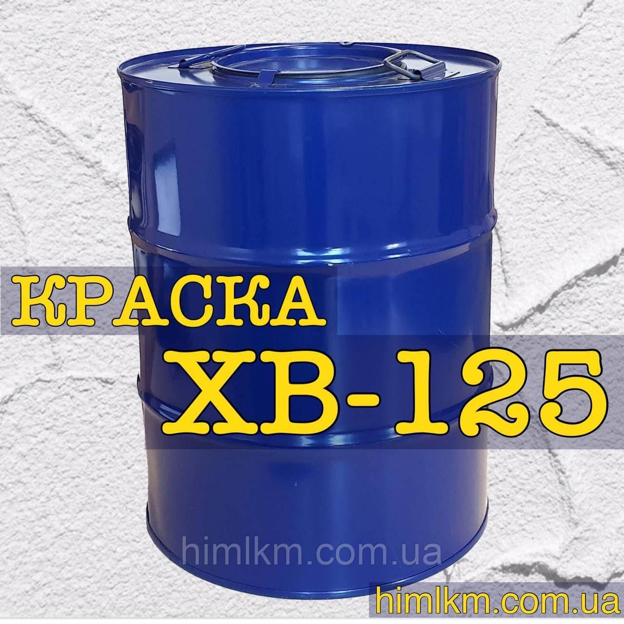 Фарба ХВ-125 для металевих і дерев'яних поверхонь, експлуатованих в тропіках, 50кг
