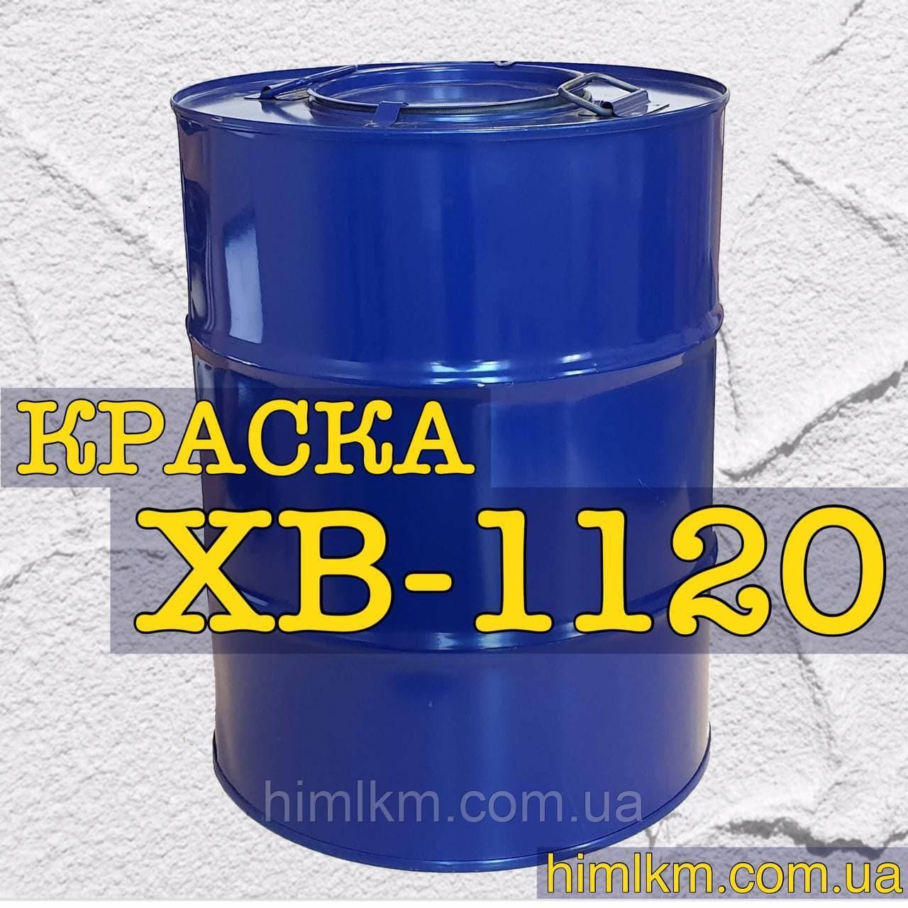 Краска ХВ-1120  для окраски стальных и алюминиевых поверхностей изделий и оборудования, 50кг