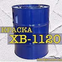 Краска ХВ-1120  для окраски стальных и алюминиевых поверхностей изделий и оборудования, 50кг, фото 1