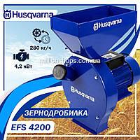 Зернодробилка Husqvarna EFS 4300 Польша (Poland) Измельчитель зерна хузкварна 4.3 кВт. ГАРАНТИЯ 1 год!
