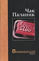 Бойцовский клуб (твердый переплет). Чак Паланик