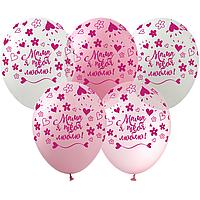 """Латексные шары 12'' (100 шт) ТМ SHOW пастель """"Мама, я тебя люблю"""" (30 см)"""