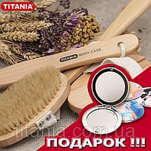 Щетка для сухого массажа со съемной ручкой из дерева и натуральной щетины + (подарок зеркало) TITANIA art.2830