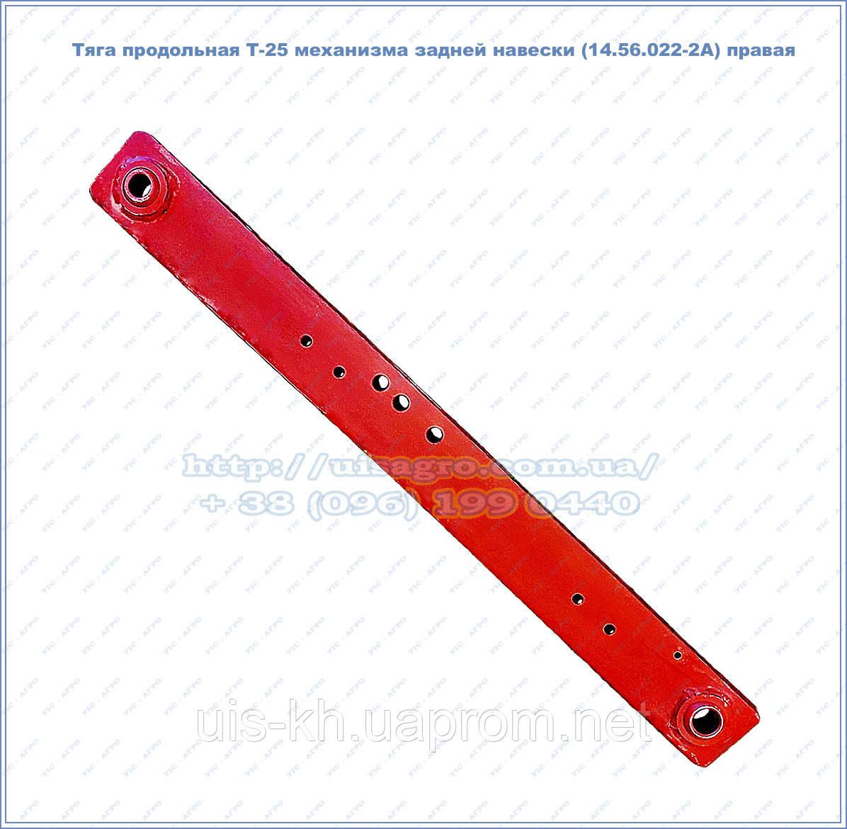 Тяга продольная Т-25 механизма задней навески (14.56.022-2А) нижняя правая