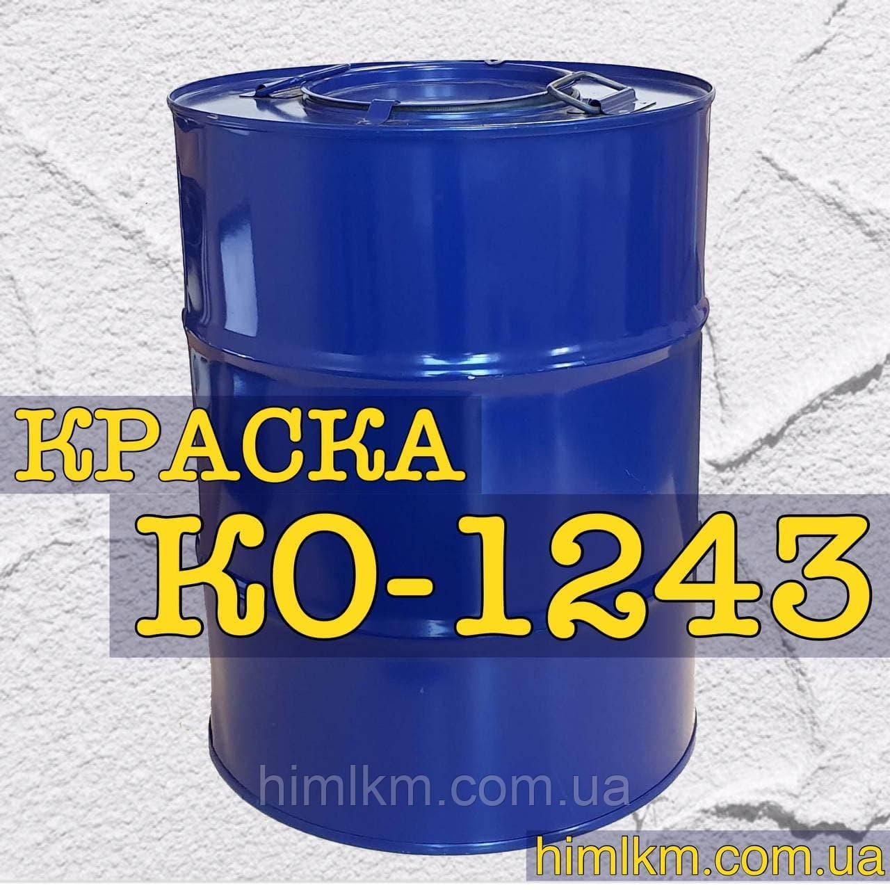 Фарба КО-1243 для обробки зовнішніх і внутрішніх елементів будівель і споруд, захисту штукатурки, 50кг