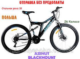 Велосипед AZIMUT Blackmount 26 D+ Чёрно Синий