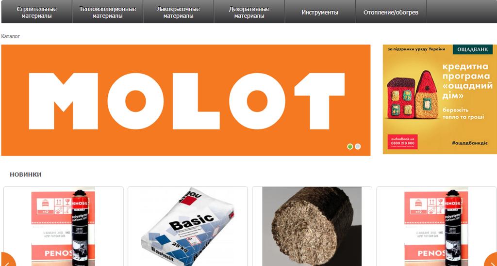 Наполнение текстами «под ключ» сайта Molot.ua