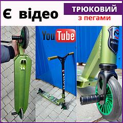 Трюковой самокат с пегами зеленый хаки граффити череп с трубкой. Трюковый самокат для трюков трюковые самокаты