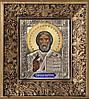 Святой Николай Чудотворец (3 вариант) - Писаная икона в серебряной ризе