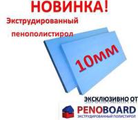 Пенополистирол Penoboard 10 мм