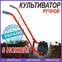 Культиватор ручной с ручками(5 ножей)