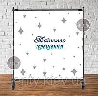 """Продажа Баннера - Фотозона (виниловый баннер) на Крещение """"Серебряные ромбы/звезды"""" 2х2 м - Украинский"""