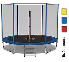 Батут FitToSky 252 см із захисною сіткою і драбинкою для дітей і дорослих Синій