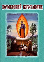 Почаевский Богогласник