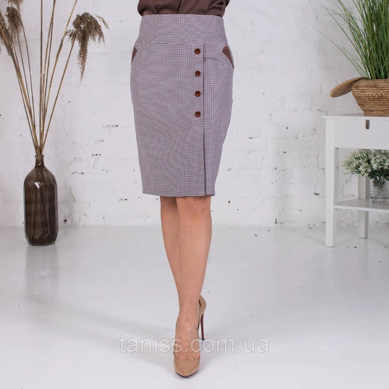 """Женская классическая прямая  юбка"""" Эрика"""", ткань костюмка  , р-р  44,46, 48, 50, 52, 54,  клетка с коричневым"""