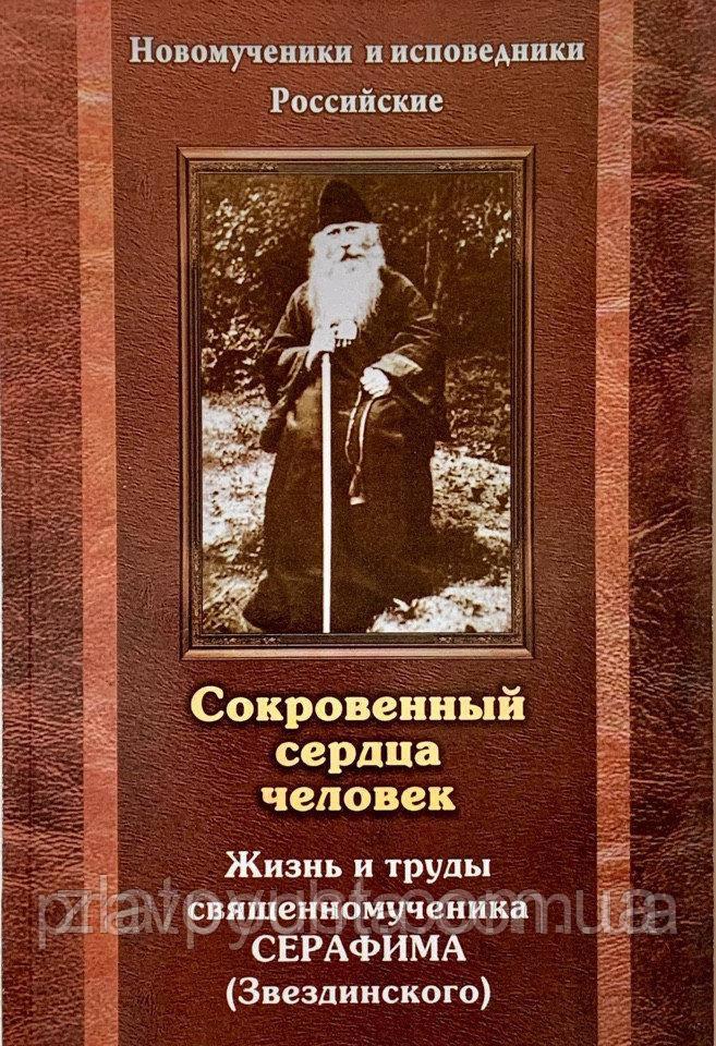 Сокровенный сердца человек. Жизнь и труды священномученика Серафима Звездинского