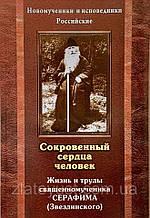 Потаємний серця людей. Життя і праці священномученика Серафима Звездінского