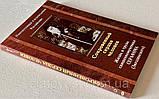 Сокровенный сердца человек. Жизнь и труды священномученика Серафима Звездинского, фото 2