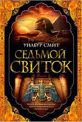 Книга Сьомий сувій. Автор - Уілбур Сміт (Абетка) (тв.)