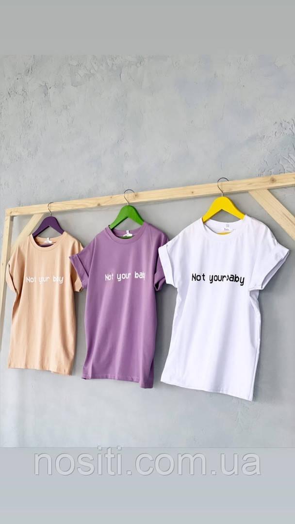 Женкая футболка с надписью «Not your baby»