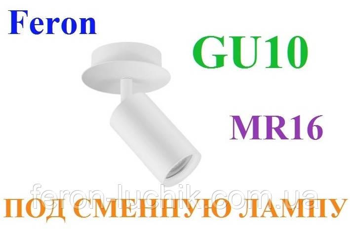 Трековый накладной светильник Feron ML311 под лампу GU10 MR16 Белый поворотный