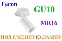 Трековый накладной светильник Feron ML311 под лампу GU10 MR16 Белый поворотный, фото 1