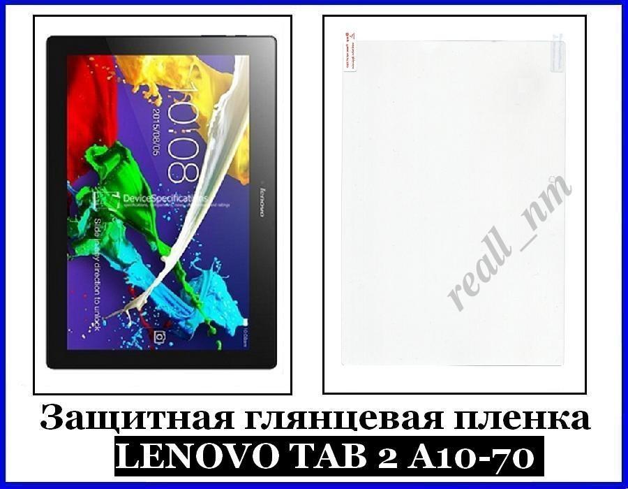 Защитная глянцевая пленка для планшета Lenovo TAB 2 A10-70F A10-70L