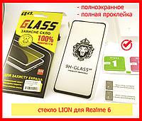 Захисне скло для Realme 6 LION 9D Black, скло з повною проклейкою полноэкокранное, захисне скло realme 6