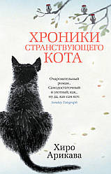 Книга Хроніки мандрівного кота. Автор - Хіро Арикава (Абетка) (покет)