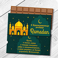 Шоколадка З Благословенним Рамадан