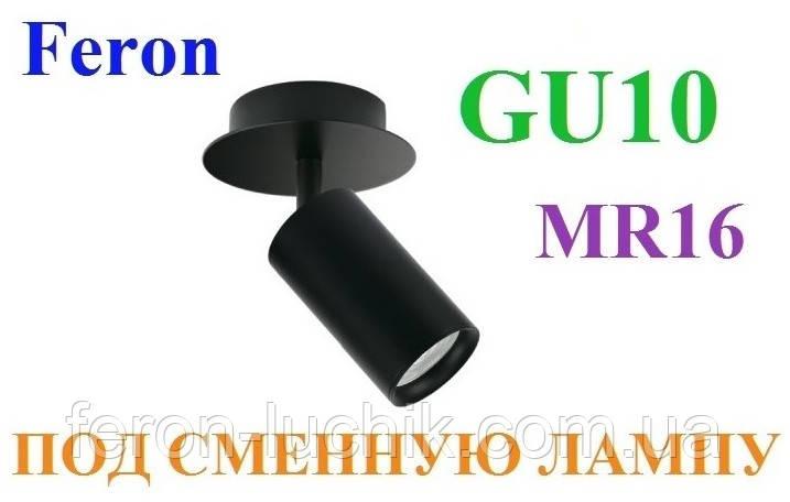 Трековий накладний світильник Feron ML311 під лампу GU10 MR16 Чорний поворотний