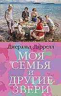 Книга Моя семья и другие звери. Автор - Джеральд Даррелл (Азбука) (покет)