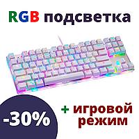 Механическая клавиатура с подсветкой Motospeed RGB, механические и игровые компьютерные мыши и клавиатуры