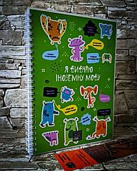 Блокнот для изучения иностранного языка