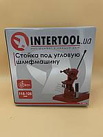 Стойка под угловую шлифмашину 115-125 мм INTERTOOL ST-0002