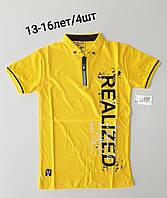Подростковая трикотажная футболка для мальчика с воротником Realized13-16 лет, цвет уточняйте при заказе, фото 1